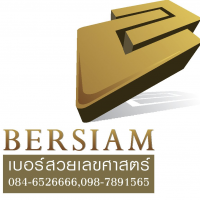 Bersiam