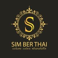 เบอร์มงคล Sim Ber Thai