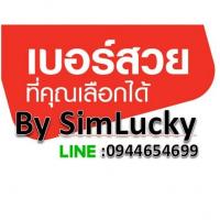Sim Lucky Number เบอร์มือถือเลขมงคม เสริมชีวิต