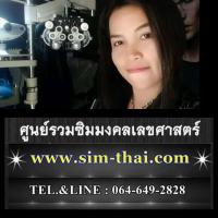 SIM-THAI.COM