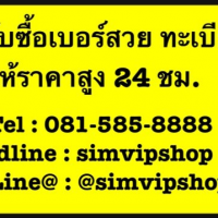 simvipshop