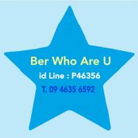 เบอร์ Who Are You