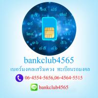 bankclub4565