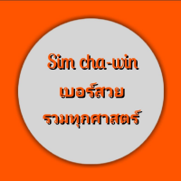 Sim cha-win