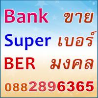 BankSuperBer