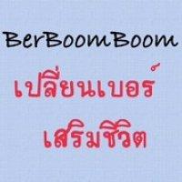 BerBoomBoom