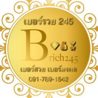 B-Rich245 เบอร์สวย เบอร์มงคล