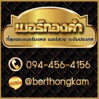 เบอร์ทองคำ-Berthongkam