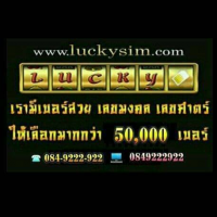 Luckysim