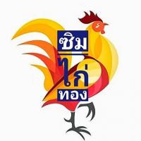 ซิมไก่ทอง •• Sim Kai Thong