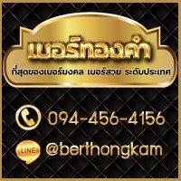 เบอร์ทองคำ-Berthongkam 4