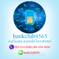 bankclub4565(2)