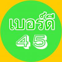 เบอร์ดี45
