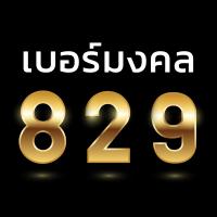 เบอร์มงคล829