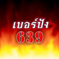 เบอร์ปัง639