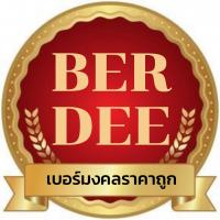 BER DEE