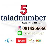 Taladnumber5